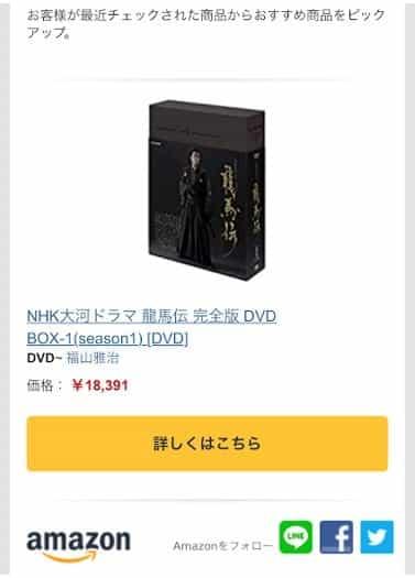 龍馬伝DVD全巻BOX